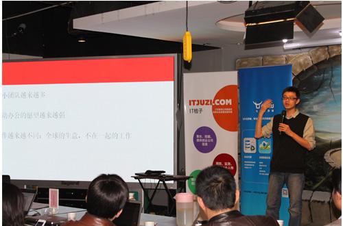 Worktile Anytao在IT桔子技术沙龙的分享