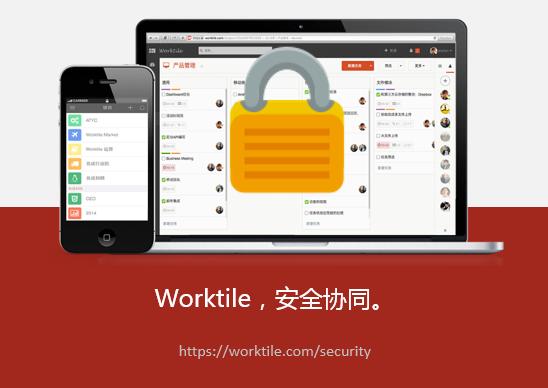 致力安全,Worktile对小米论坛帐户泄露引发潜在安全问题的处理和对策