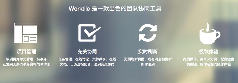 有一个团队协同工具,叫Worktile